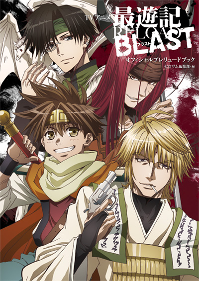 TVアニメ「最遊記RELOAD BLAST」オフィシャルプレリュードブック