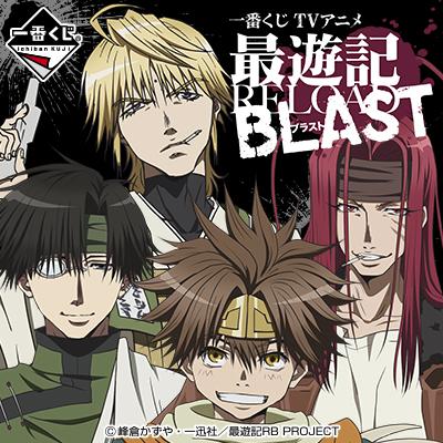 一番くじ TVアニメ「最遊記RELOAD BLAST」